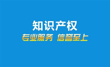 东莞知识产权